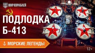 Морские Легенды: подводная лодка Б-413