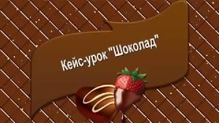 Кейс урок Шоколад