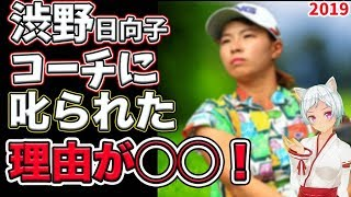 ⛳️【女子ゴルフ】渋野日向子躍進を支えた青木コーチのカミナリ⚡️