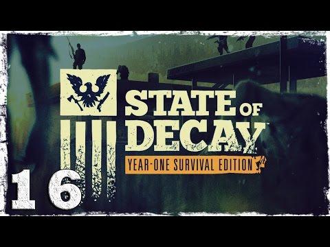 Смотреть прохождение игры State of Decay YOSE. #16: Всем помочь. Всех спасти.