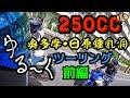 【モトブログ】250ccでゆる~く奥多摩・日原ツーリング【前編】