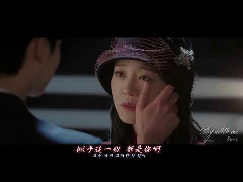[MV/中字] He Hymn of Death,Stay with Me [韓中sub] (Official OST.2 MV.v5) #死之詠贊# #사의찬미#