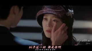 Скачать MV 中字 He Hymn Of Death Stay With Me 韓中sub Official OST 2 MV V5 死之詠贊 사의찬미