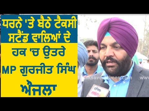 Amritsar में धरने पर बैठे Taxi Stand वालो के हक में आये MP Gurjeet Singh Aujla