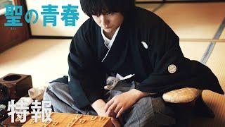11月19日(土)全国ロードショー http://satoshi-movie.jp/ 羽生善治を...