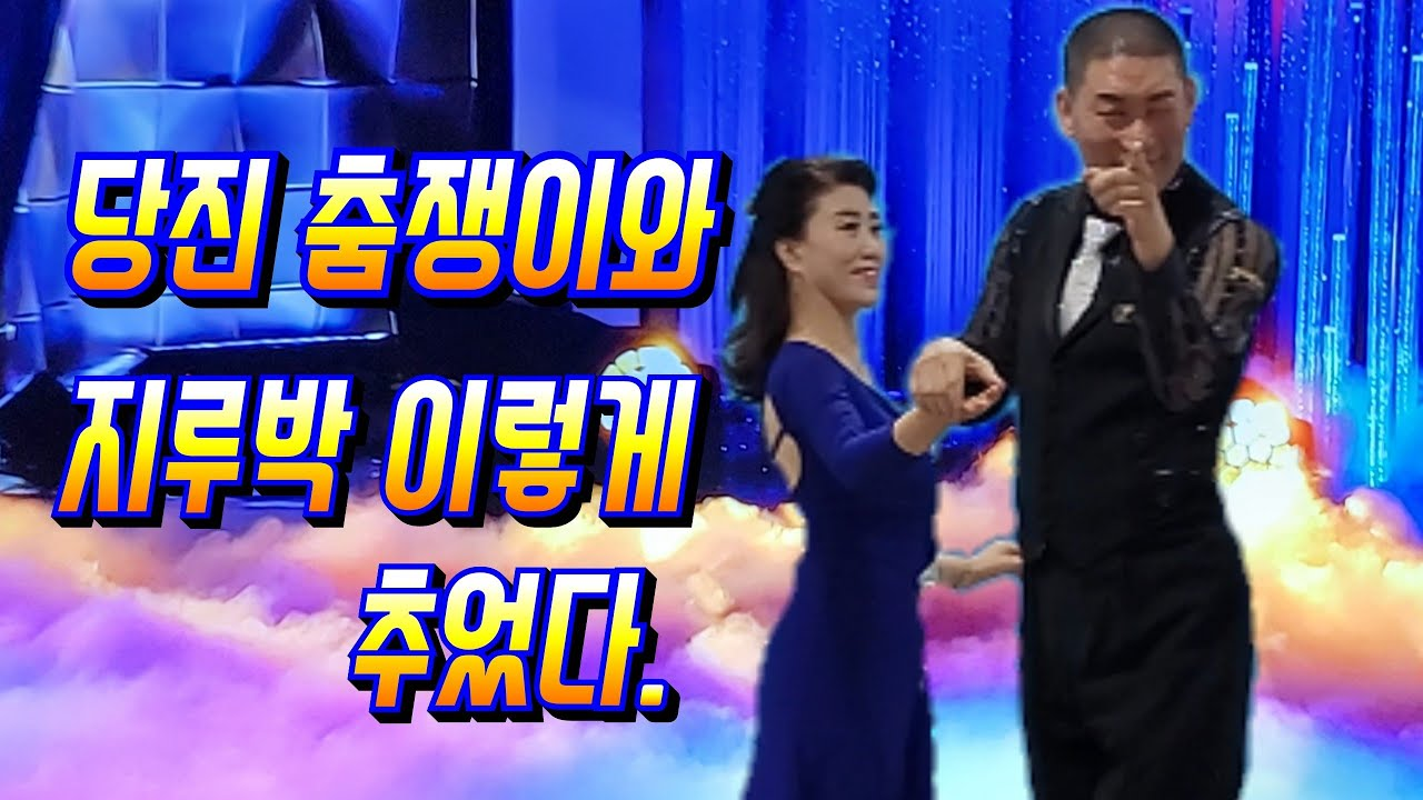 당진 재민댄스 대표님과 겨울배경으로 지루박 한곡 췄습니다..^^