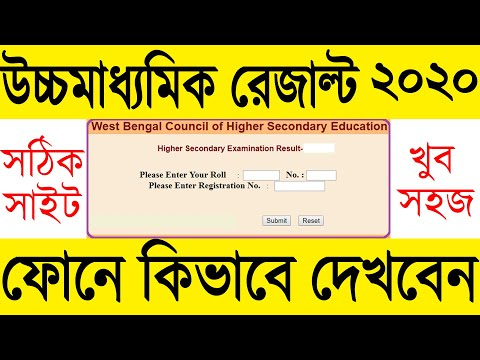 How To Get HS Result 2019 On Your Phone,WB Higher Secondary Result Time
