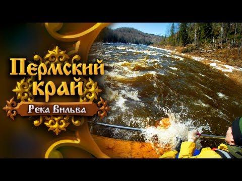 Пермский край. Река Вильва