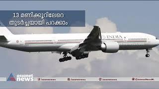 Download എന്തൊക്കെയാണ് എയര് ഇന്ത്യ 1ന്റെ പ്രത്യേകതകള് | Air India One