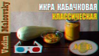 3D stereo red-cyan Рецепт икра кабачковая классическая. Мальковский Вадим