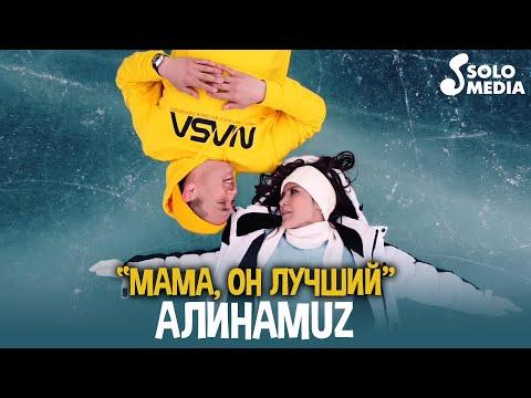 Алинаmuz - Мама, он лучший / Жаны клип 2021