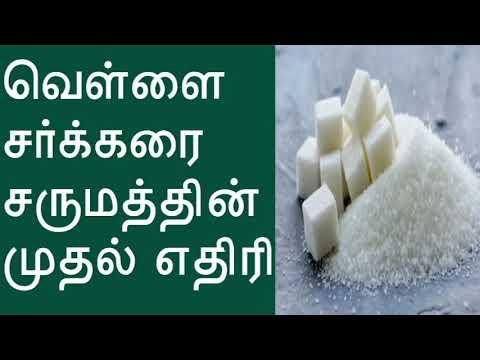 வெள்ளை சர்க்கரை சருமத்தின் முதல் எதிரி White sugar is the first enemy of the skin