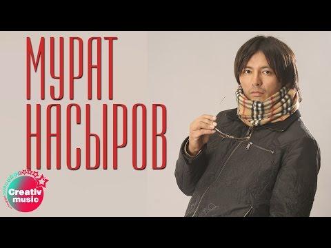 Мурат Насыров - Я это ты (Official video)
