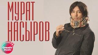 Download Мурат Насыров - Я это ты (Official video) Mp3 and Videos