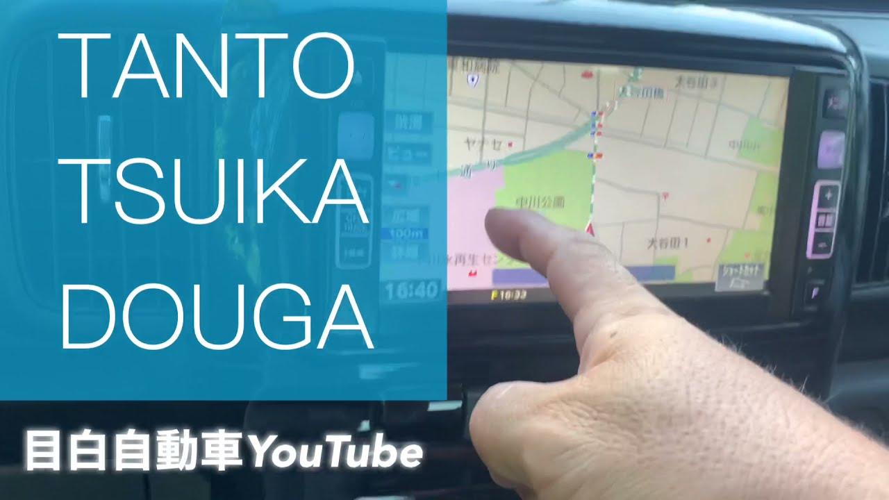 タントの追加動画です。ナビも正常作動。一般&高速道路テスト走行も!!