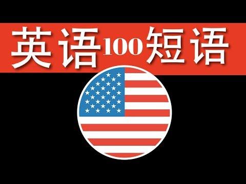 英文听力练习   英语 短语初学者 | 100 个常用的短语 | Part 1