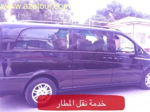Azerbaijan Tourism Baku rent Apartment Car Rental+994513992266شروط الاقامة في اذربيجان  تاجير سيارة