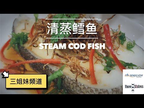清蒸鳕鱼食谱 | STEAM COD FISH RECIPE | Sendo Ichi Seafood |(三姐妹频道)| Three Sisters Channel