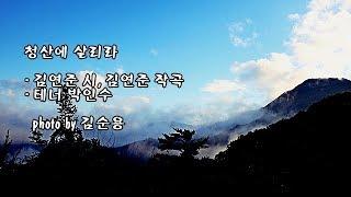 청산에 살리라/김연준 시, 김연준 작곡/테너 박인수 & photo by 김순용
