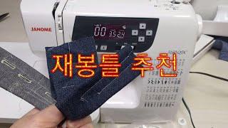 재봉틀 개봉기 / 자노메미싱 3160 QDC / 재봉틀…