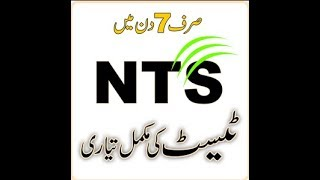 NTS Sample Papers For NTS  Educator Test preparation 2017-18