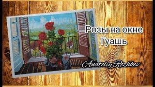 Видео урок рисуем розы на окне (гуашь) для начинающих