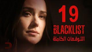 التوقعات الكاملة | الحلقة 19 والأخيرة من الموسم 7 مسلسل The Blacklist - الخيار الصعب