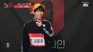 [ENG] KQ Kim Hongjoong BoyxGirl Do '9' - Stafaband