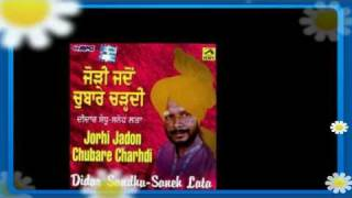 duet top hits  song 2  - didar sandhu & saneh lata by happy sandhu