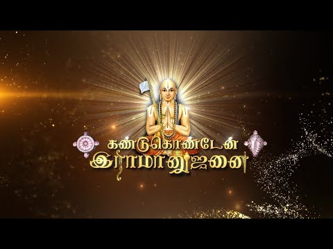 Kandukonden Ramanujanai DVD