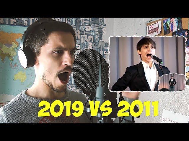 Салонный романс. Кавер. 2019 vs 2011