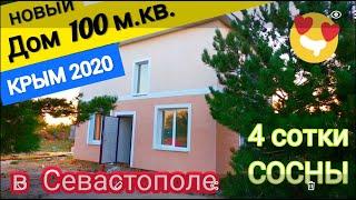 Недвижимость в Севастополе. Купить дом НЕДОРОГО на Фиоленте! ПОСТРОИТЬ ДОМ в Крыму из камня выгодно!