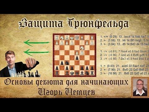 Шахматы видео уроки защита грюнфельда