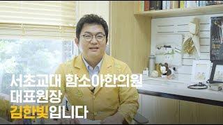 사상체질별 학습 강의의 주인공_함소아 김한빛 대표원장