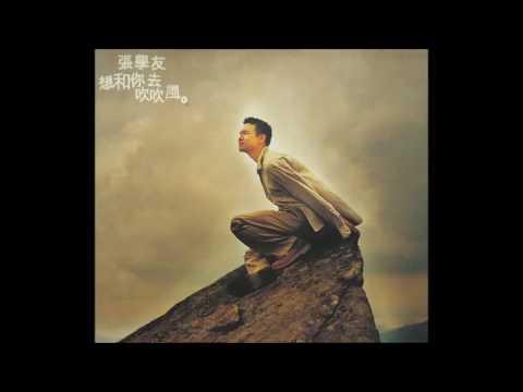 張學友 (Jacky Cheung) - 想和你去吹吹風