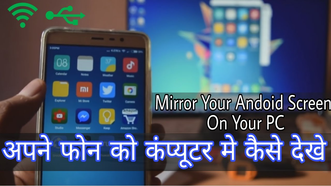 How to mirror your android screen on pc no root latest for Mirror your android screen to a pc