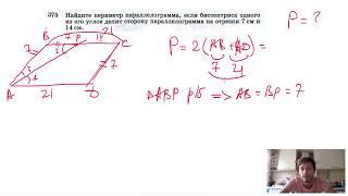 №375. Найдите периметр параллелограмма, если биссектриса одного из его углов делит