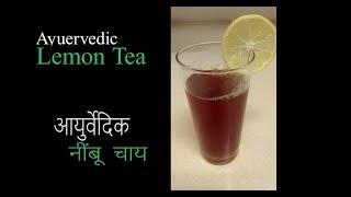 Ayurvedic Lemon Tea Recipe |आयुर्वेदिक नींबू चाय | Eng. & Hindi Subs