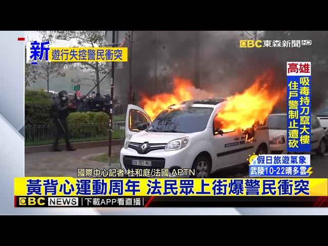 最新》黃背心運動周年 法民眾上街爆警民衝突