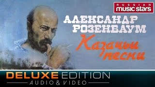 Александр Розенбаум Казачьи песни Deluxe Edition Alexandr Rozenbaum Cossack Songs