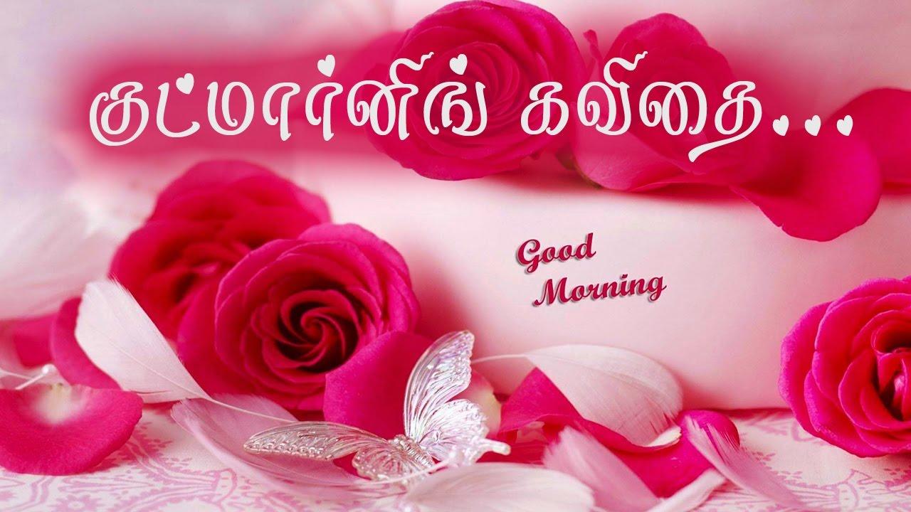 Good Morning Love Kavithaigal : Good morning love images in tamil matatarantula
