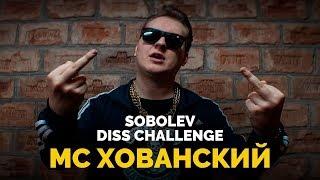 МС ХОВАНСКИЙ - SOBOLEV DISS CHALLENGE - РЕАКЦИЯ НА КЛИП