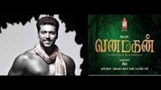 VanaMagan Movie Official Trailer | Jeyam Ravi | Sayyeshaa Saiga l A.L.Vijay | Harris Jayaraj