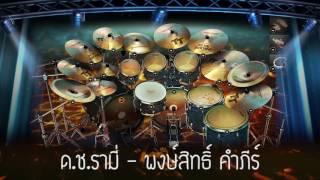 ด.ช.รามี่ - พงษ์สิทธิ์ คำภีร์ : Drum Cover