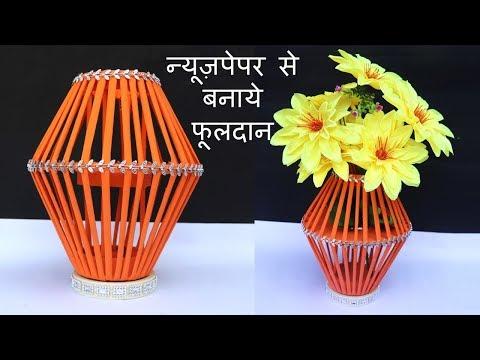 Newspaper craft idea  || newspaper flower vase at home || waste newspaper reuse ideas