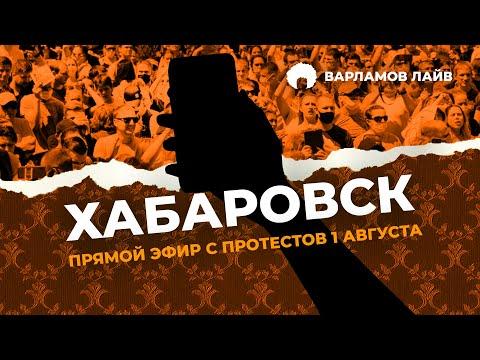 Прямой эфир митинга в Хабаровске в поддержку Фургала | Протесты 1 августа 2020