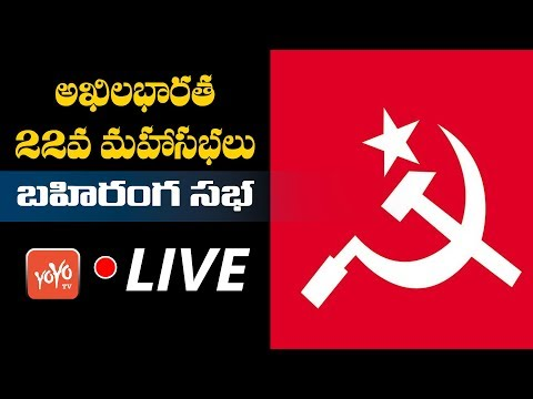 CPI (M) Mahasabha Public Meeting LIVE From Hyderabad | CPM 22nd Akila Bharath Mahasabhalu | YOYO TV