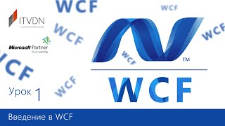 WCF Essential. Урок 1. Введение в Windows Communication Foundation (WCF).