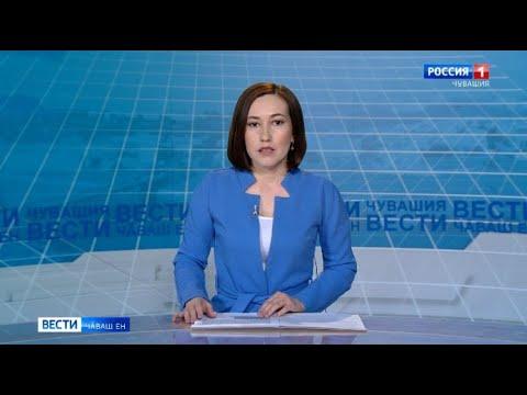 Вести Чăваш ен. Выпуск 08.04.2020
