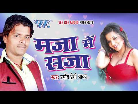 HD सट गइनी दिवाल में || Sat Gaini Diwal Me || Maja Me Saja || Bhojpuri Hot Songs 2015 new